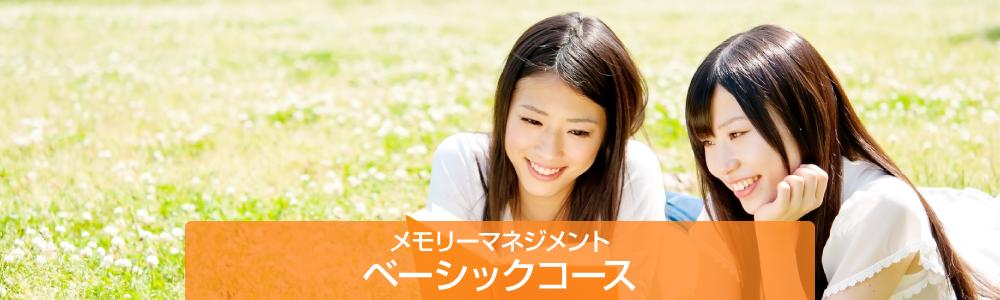 NLPプラクティショナー資格認定コース