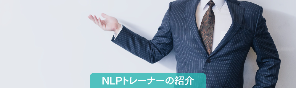 NLPトレーナーの紹介
